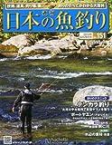 週刊 日本の魚釣り 2013年 8/28号 [分冊百科]