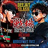 """DEEJAY CLASH""""戦場~Battle Field~""""(NG HEAD vs RUDEBWOY FACE)& More Artists and Sounds"""