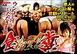 第二次 うんこ大戦 食(ショック)糞  美月ひなこ 18歳  BKWD-002 [DVD]