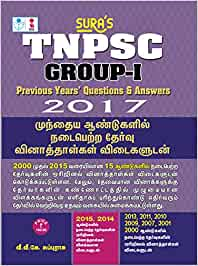 Tnpsc group 2 old question papers with answers in tamil pdf