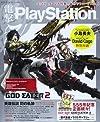 電撃PlayStation (プレイステーション) 2013年 11/14号 [雑誌]