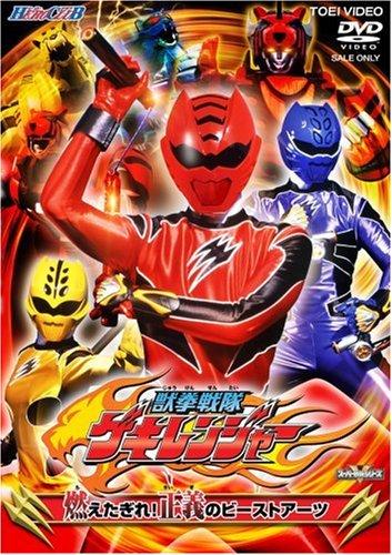 ヒーロークラブ獣拳戦隊ゲキレンジャー 燃えたぎれ! 正義のビーストアーツ [DVD]