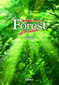 総合英語Forest 6th edition