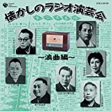大人の音楽シリーズ 懐かしのラジオ演芸会~浪曲編~