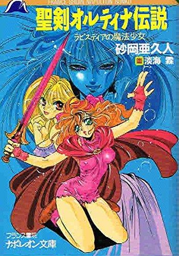 [砂岡亜久人] 聖剣オルティナ伝説―ラピスディアの魔法少女