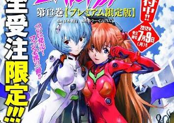 新世紀エヴァンゲリオン (13)【プレミアム限定版】 (カドカワコミックス・エース)