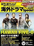 日経エンタテインメント! 海外ドラマSpecial 2011[夏]号 (日経BPムック)