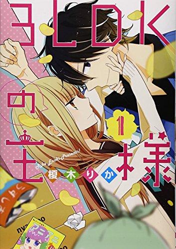 3LDKの王様 (1) (シルフコミックス)