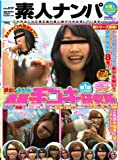 第1回 顔出し素人娘(うぶっこ)の赤面手コキ研究所 [DVD]