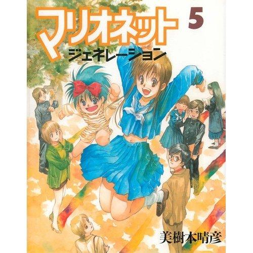 マリオネットジェネレーション (5) (ニュータイプ100%コミックス)
