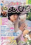Cookie ( クッキー ) 2010年 05月号 [雑誌]