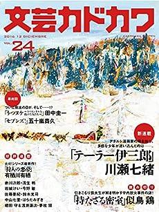 文芸カドカワ 2016年12月号<文芸カドカワ>