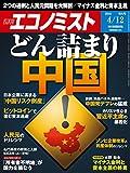 週刊エコノミスト 2016年04月12日号 [雑誌]