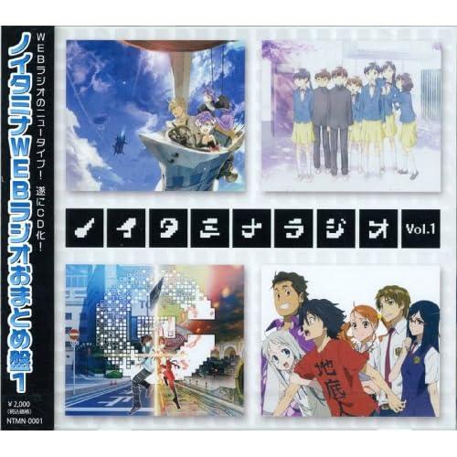 ラジオCD「ノイタミナWEBラジオ」おまとめ1