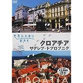 世界ふれあい街歩き クロアチア/ザグレブ・ドブロブニク [DVD]