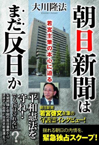 朝日新聞はまだ反日か