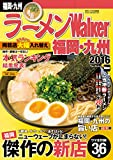 ラーメンWalker福岡・九州2016<ラーメンWalker> (ウォーカームック)