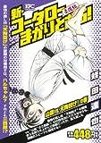 新・コータローまかりとおる! 山嵐vs.天狗投げ!の巻 (講談社プラチナコミックス)