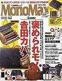Mono Max (モノ・マックス) 2014年 11月号