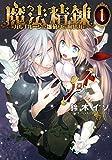 魔法精錬 / 鈴木 イゾ のシリーズ情報を見る