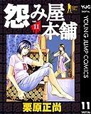 怨み屋本舗 11 (ヤングジャンプコミックスDIGITAL)