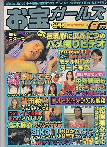 お宝ガールズ 2001年9月号