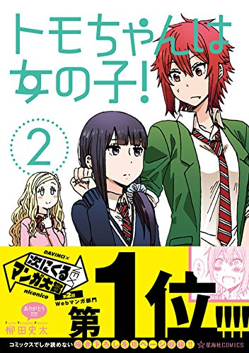 トモちゃんは女の子! 2 (星海社COMICS)
