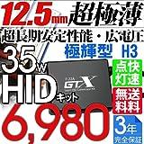 MCC スマート 450、MC01 H12~ フォグ H3 GTX AIRシリーズ 極薄 35W HIDキット 6000K 三年保証