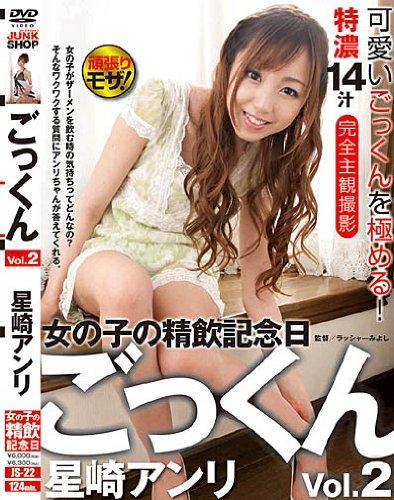 ごっくんVol.2 星崎アンリ [DVD]