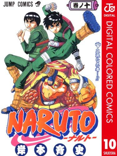 NARUTO―ナルト― カラー版 10 (ジャンプコミックスDIGITAL)
