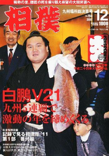 相撲 2011年 12月号 [雑誌]