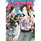 トクサツガガガ(5) (ビッグコミックス)