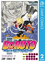 BORUTO-NARUTO NEXT GENERATIONS- 2 (ジャンプコミックスDIGITAL)