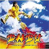 映画「少林少女」オリジナルサウンドトラック
