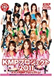 Welcome to KMPプロジェクト2011 ようこそKMPプロジェクトへ!/ million(ミリオン) [DVD]