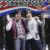 小野友樹のオノパラ!DJCD Vol.1