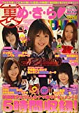 裏め・き・らDVD 2009年 05月号 [雑誌]