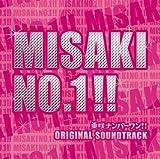 美咲ナンバーワン!! オリジナル・サウンドトラック
