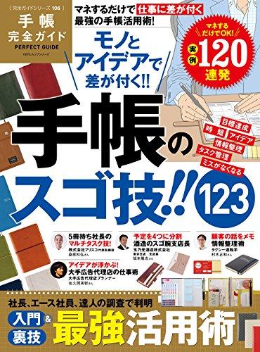 【完全ガイドシリーズ106】 手帳完全ガイド (100%ムックシリーズ) -