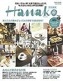 Hanako特別編集 大阪遊び! (Magazine house mook)