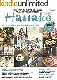 Hanako特別編集 大阪遊び! ランキングお取り寄せ