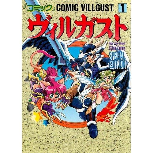 コミック・ヴィルガスト (1)