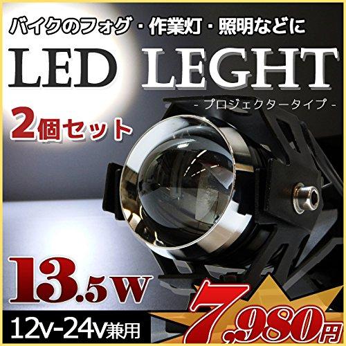 2個セット バイク フォグランプ led 照明 ライト 13.5w  黒 12v/24v兼用