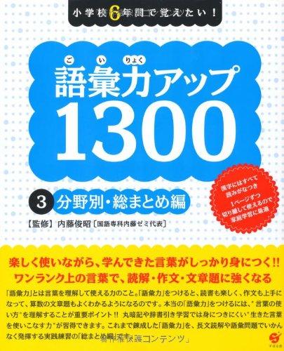 語彙力アップ1300 【3分野別・総まとめ編】