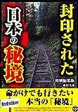 【廉価版】封印された日本の秘境