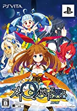 魔界1番館のPS Vita用新作RPG「メイQノ地下ニ死ス」発売