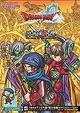 ドラゴンクエスト10 オンライン Wii・WiiU・Windows・dゲーム・N3DS版 バージョン3.0への道 (Vジャンプブックス)