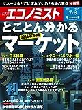 週刊エコノミスト 2014年 7/8号 [雑誌]