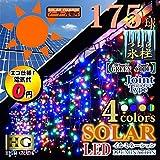 HENSIMO 【ミックス】LEDソーラーイルミネーションライト 175球 ツララ つらら☆メモリー機能付 8点灯パターン 防雨仕様 ハイグレード 太陽光発電...