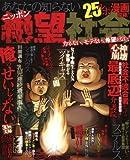 あなたの知らないニッポン絶望社会 カネない、モテない、希望がない!  (コアコミックス 371)